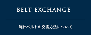BELT EXCHANGE 時計ベルトの交換方法について