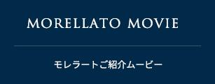 MORELLATO MOVIE モレラートご紹介ムービー