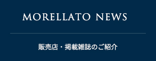 MORELLATO NEWS 販売店・掲載雑誌のご紹介