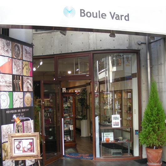 Boule Vard (ブールバール)