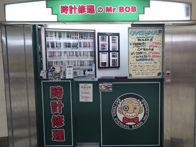 時計修理のMr.BOB サンロード店